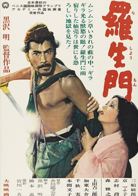 Rashomon Poster 3